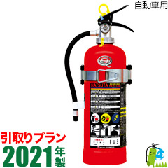 こちらの商品のご購入で不要となる消火器を無料で引取りします メーカー在庫限り品 《引取プラン》 2021年製 5%OFF ハツタ ブラケット付 蓄圧式消火器 10型自動車用 PEP-10V