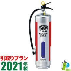 超激安特価 こちらの商品のご購入で不要となる消火器を無料で引取処分します 《引取プラン》 秀逸 2021年製 ハツタ蓄圧式強化液消火器6型 ステンレス製 ALSE-6S