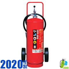 【受注生産】 ヤマト機械泡消火器20型 YVF-20X