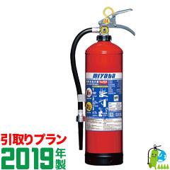 《引取プラン》【2019年製】ミヤタ蓄圧式機械泡消火器3型 FF3