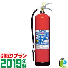 《引取プラン》【2019年製】ミヤタ蓄圧式機械泡消火器6型 FF6