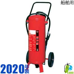 【2020年製】ヤマト移動式船舶用消火器50型(ABC粉末) SA-50S