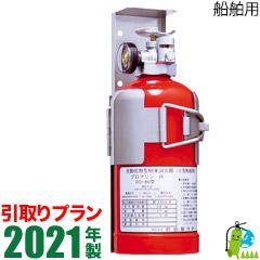 新作入荷 こちらの商品のご購入で不要となる消火器を無料で引取りします 超特価SALE開催 《引取プラン》 2021年製 DD-80 ハツタ船舶用自動消火装置プロマリン