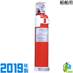 自動消火で安心♪2018年製 ハツタ船舶用自動消火装置プロマリン DD-150
