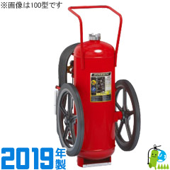 【受注生産品】モリタ宮田 BC(K)粉末消火器200型(加圧式) KFC200