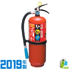 【2018年製 ・蓄圧式】ヤマト粉末(KU)消火器20型 YB-20M