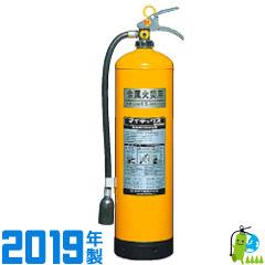 【受注生産・蓄圧式】 !モリタ宮田 金属火災用放射器メタレックス SMM20A