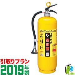 購入+消火器処分引取りプラン【2019年製】ヤマト金属火災用放射器ネオメタルガード YM-17X