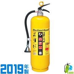 【2019年製・蓄圧式】ヤマト金属火災用放射器ネオメタルガード YM-17X