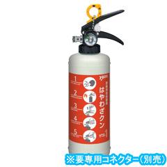 ヤマト 消火訓練用放射器「はやわざクン」 1.0リットルタイプ YTS-1