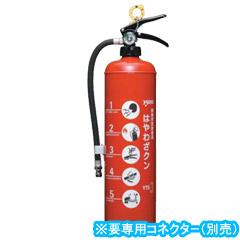 ヤマト 消火訓練用放射器「はやわざクン」 3.0リットルタイプ YTS-3