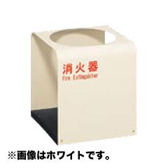 【ユニオン・UNION】アルジャン消火器設置台・床置 UFB-3F-2700