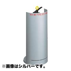【ユニオン・UNION】アルジャン消火器設置台・床置 UFB-3F-2802