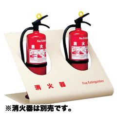 【ユニオン・UNION】アルジャン消火器設置台・床置 UFB-3F-307W