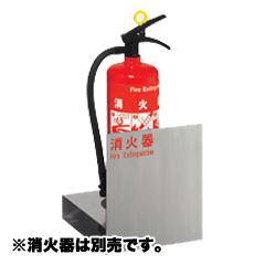 【ユニオン・UNION】アルジャン消火器設置台・床置 UFB-3S-2701-HLN