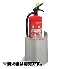【ユニオン・UNION】アルジャン消火器設置台・床置 UFB-3S-2801-HLN