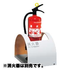 【ユニオン・UNION】アルジャン消火器設置台・床置 UFB-3W-2750-WHT