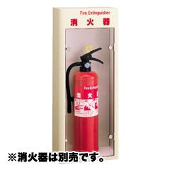 【ユニオン・UNION】アルジャン消火器設置台(ベル付き)・壁掛・床置兼用UFB-4F-273ZB