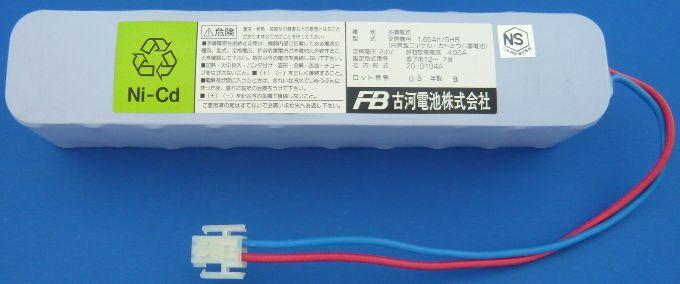 【古河電池製】受信機用交換電池(バッテリー) DC24V 3.5Ah 20-S103A