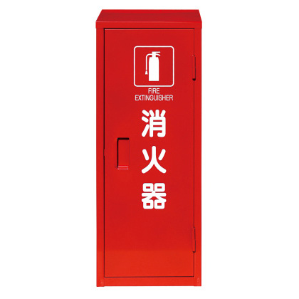 新作入荷!! 消火器ボックス 消火器格納箱10型1本収納用 消火器格納箱 10型消火器1本格納用 スチール製 新品■送料無料■