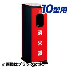 【ユニオン・UNION】アルジャン消火器格納箱UFB-3F-420