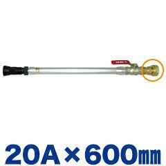《管槍+ノズル》3段切替え・より戻しBV噴霧ノズル ボールバルブ付 20A×600mm(口径6mm)アルミ製