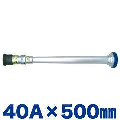 《管槍+ノズル》3段切替え・噴霧ノズルYUMI付 40A×500mm(口径13mm)アルミ製
