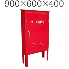 ホース格納箱 スチール製 架台付(900×600×400)