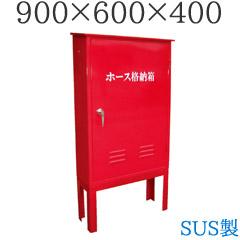 ホース格納箱 ステンレス製 架台付(900×600×400)