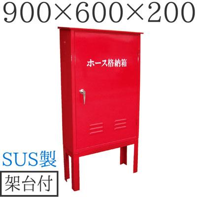 ホース格納箱 ステンレス製 架台付(900×600×200)