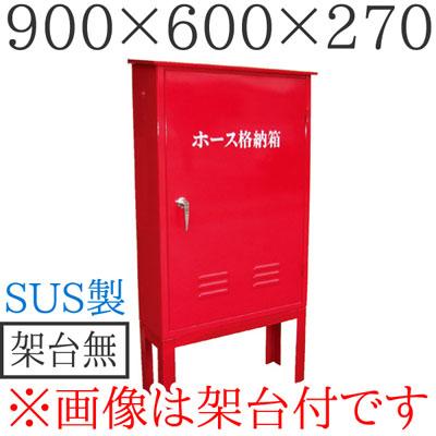 ホース格納箱 ステンレス製 架台無(900×600×270)