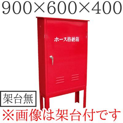 ホース格納箱 スチール製 架台無(900×600×400)