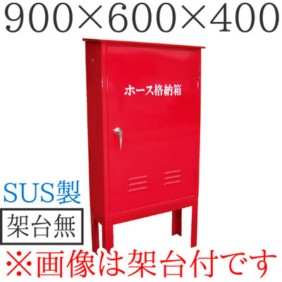 ホース格納箱 ステンレス製 架台無(900×600×400)