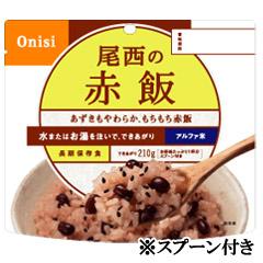 アルファ米・赤飯(賞味期限5年)×50食セット B-2151