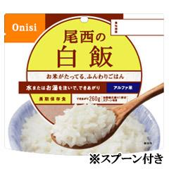 アルファ米・白飯(賞味期限5年)×50食セット B-2153