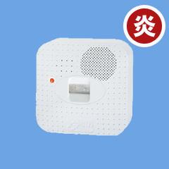 《送料無料》炎感知器 放火監視センサー(電池寿命2年)YFA-100【感知器】