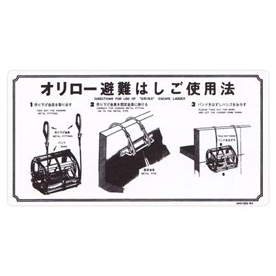 金属製避難はしご 使用法板 【ワイヤーロープ式・ナスカンフック】(壁付け)MKH004-TA