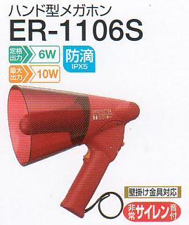 【小型】 TOAハンド型メガホン ER-1106S
