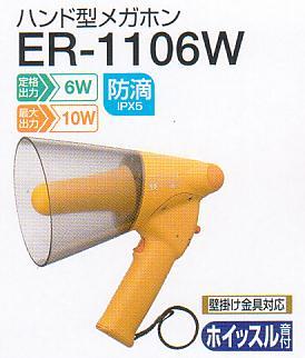 【小型】 TOAハンド型メガホン ER-1106W