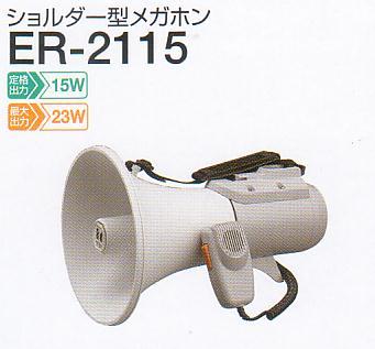 【中型】 TOAショルダー型メガホン ER-2115