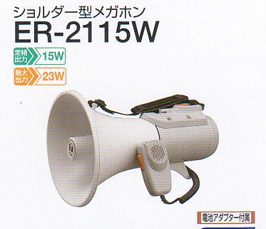 【中型】 TOAショルダー型メガホン ER-2115W