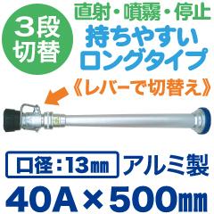 《管槍+ノズル》3段切替え・噴霧ノズルYUMIKURO付 40A×500mm(口径13mm)アルミ製