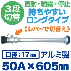 《管槍+ノズル》3段切替え・噴霧ノズルYUMIKURO付 50A×605mm(口径17mm)アルミ製