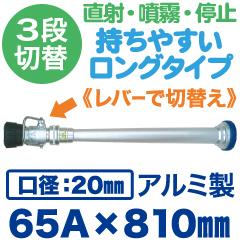 《管槍+ノズル》3段切替え・噴霧ノズルYUMIKURO付 65A×810mm(口径20mm)アルミ製