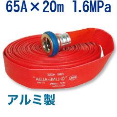 【岩崎製作所/散水用・未検定品】Gライン-アルバ 65A×20m 1.6MPa アルミ金具付 両面樹脂引きホース