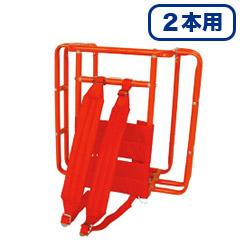 ホース背負器 2本用 (消防・操法・消防団)