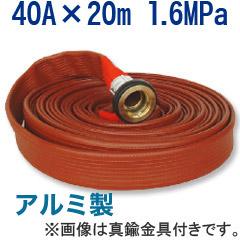 【岩崎製作所/散水用・未検定品】ストロングライン 40A×20m 1.6MPa アルミ金具付 両面ゴム引きホース