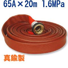 【岩崎製作所/散水用・未検定品】ストロングライン 65A×20m 1.6MPa 真鍮金具付 両面ゴム引きホース