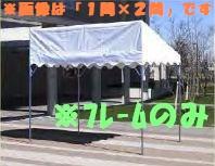 【フレームのみ】片流れテントフレーム 1間×2間(1.8m×3.56m) KTF-1020