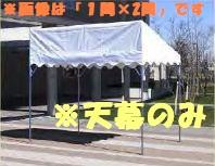 【天幕のみ】片流れテント用天幕 1.5間×2間(2.68m×3.56m) KTT-1520
